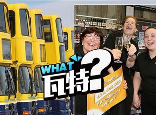 公交司机组团停工,背后原因却让你羡慕又嫉妒!