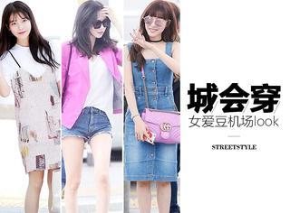 雨过天晴想秀腿?少女时代和IU的机场装让你随便穿身都能美翻!
