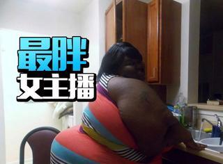 体重相当于5个贝克汉姆:应该是最胖的网络女主播了