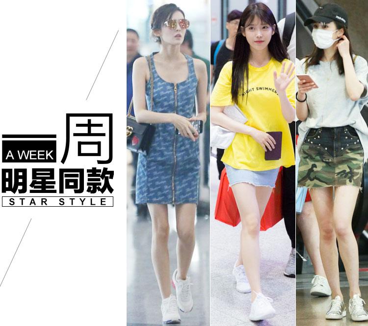 【一周明星同款】迷彩风的杨幂照样甜,刘雯和Krystal的包包要火?!_橘子娱乐