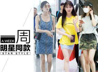 【一周明星同款】迷彩风的杨幂照样甜,刘雯和Krystal的包包要火?!