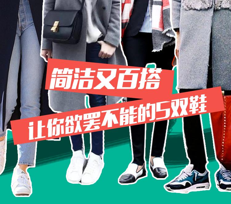 出街必备丨女生必不可少的5双球鞋,让你纵横整条街!_橘子娱乐