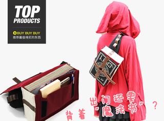 【买买买】魔法师们,快来剁手属于你们的魔法书单肩包!