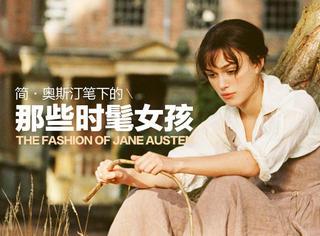 Jane Austen逝世199周年,她笔下的女孩勇敢美好又时髦!