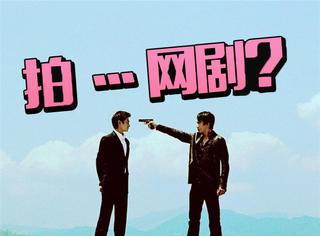 《无间道》终于开拍网剧,竞争对手竟然是《余罪》!