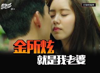 卖得了萌演得了鬼,《打架吧鬼神》里的金所炫要逼死同龄韩国女星