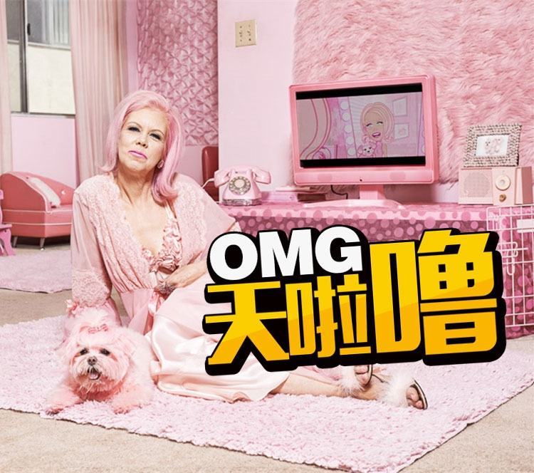 这位美国妇女,专注把全家打造成粉红色35年_橘子娱乐