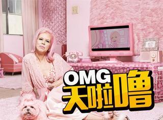 这位美国妇女,专注把全家打造成粉红色35年