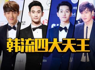 韩流天王共同点,只从这四位男星身上选,服不?