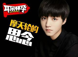 王俊凯个人solo新歌发布!那些明星单曲背后你想不到的故事!