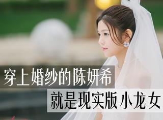 陈妍希&陈晓 | 穿上婚纱的她就是要成为杨过的小龙女!