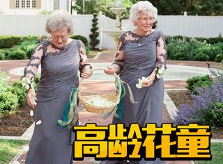 2个奶奶当婚礼花童,加起来足足149岁!
