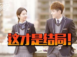 《致青春2》真实结局:吴亦凡和刘亦菲是在一起的!