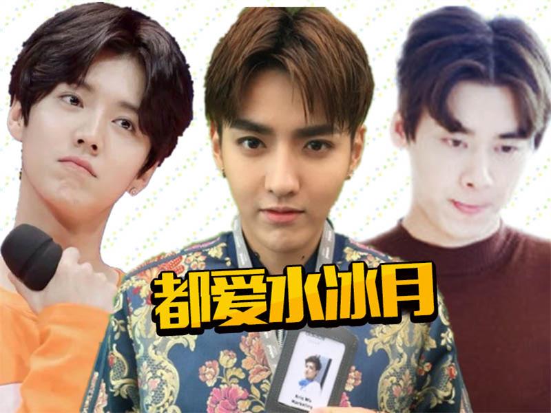 鹿晗、吴亦凡、李易峰,原来这些小生都是水冰月的迷弟_橘子娱乐