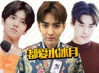 鹿晗、吴亦凡、李易峰,原来这些小生都是水冰月的迷弟