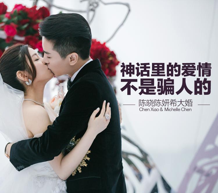 陈晓陈妍希 | 小龙女终于穿着仙气十足的婚纱嫁给过儿了!_橘子娱乐