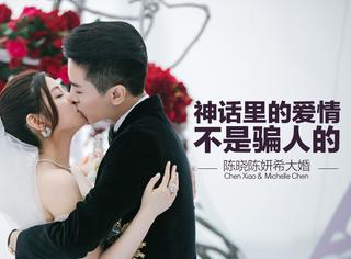 陈晓&陈妍希 | 小龙女终于穿着仙气十足的婚纱嫁给过儿了!