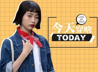 【今天穿啥】 下雨天要怎样才更时髦?一条小方巾让你与众不同!