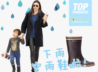 【买买买】京漂们,今天你们出门一定不能少了雨鞋啊!