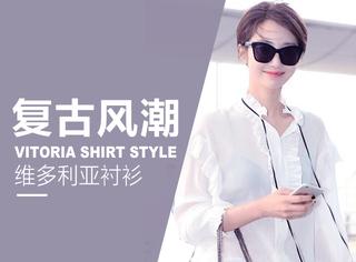 宋茜郑秀妍IU抢着穿同一件维多利亚衬衫,看来明年复古风要继续刮下去啦!