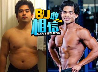 3个月瘦45斤,从小胖子到健美男,他用最简单的方法完美逆袭