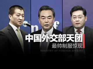 中国最夯天团诞生 | 从此以后最帅的制服全被外交部西装覆盖!