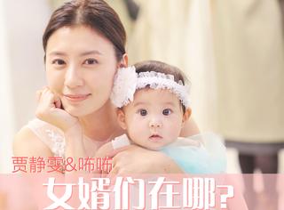 国民岳母贾静雯带着咘咘拍婚纱照,女婿们快排队啊!