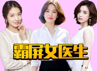 韩孝周、朴信惠、宋慧乔,发现今年最火的韩剧女主全穿白大褂