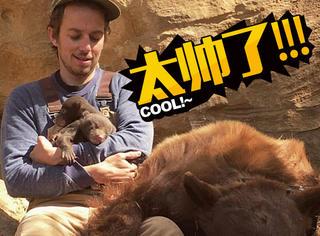 他是最帅的科学家,也是一群动物的干爹