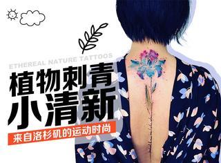 把大自然的一角纹在身上,这款专属女生的刺青竟然这么美!