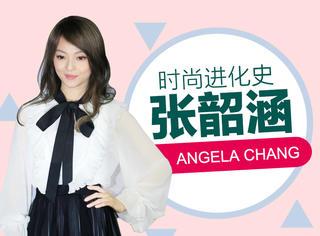 张韶涵《全面沦陷》 | 衣品与唱功齐飞,她终于学会了减法穿衣!