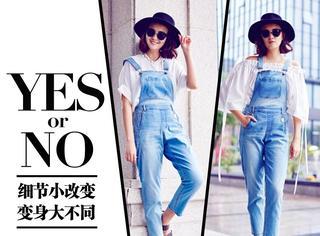 Yes Or No | 运动风当道,爆款背带裤怎么搭才显瘦?
