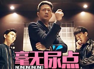 第1集斩首,第2集分尸,中韩演员齐出力的《灭罪师》是想灭《余罪》?
