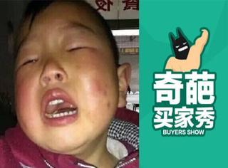 【奇葩买家秀】小孩子吃辣条,后果不堪设想!