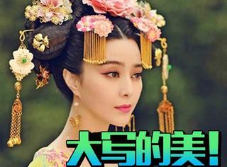 范冰冰出演秦朝女富人,除了秦始皇谁也没有她有钱!