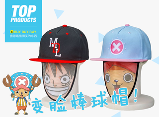 【买买买】戴上这顶棒球帽,脸说变就变啊!
