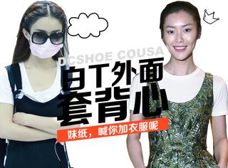 妹纸,张雨绮、赵丽颖喊你给白T外面加件衣服呢!