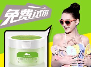 【免费试用】植物医生积雪草舒颜特护卸妆膏正装试用