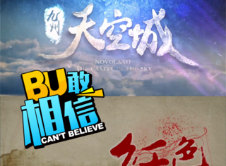 被《天空城》雷懵了?可是这个导演曾拍过中国最牛的抗日剧