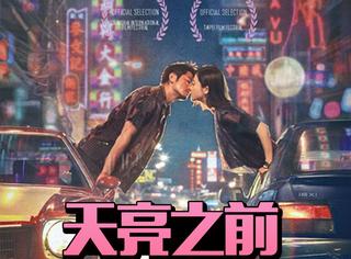 富城和杨子珊没有CP感,难道是因为导演是她老公?