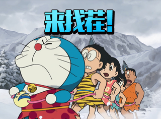 《哆啦A夢》新舊兩版電影共有54處不同,99%的人都找不全!