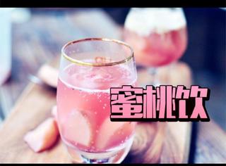 【鲜男料理】谈恋爱不如来一杯蜜桃冰冰饮