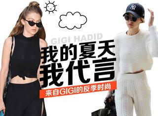 Gigi Hadid穿着反季的毛衣毛裤太逆天了,连她自己都受不了!