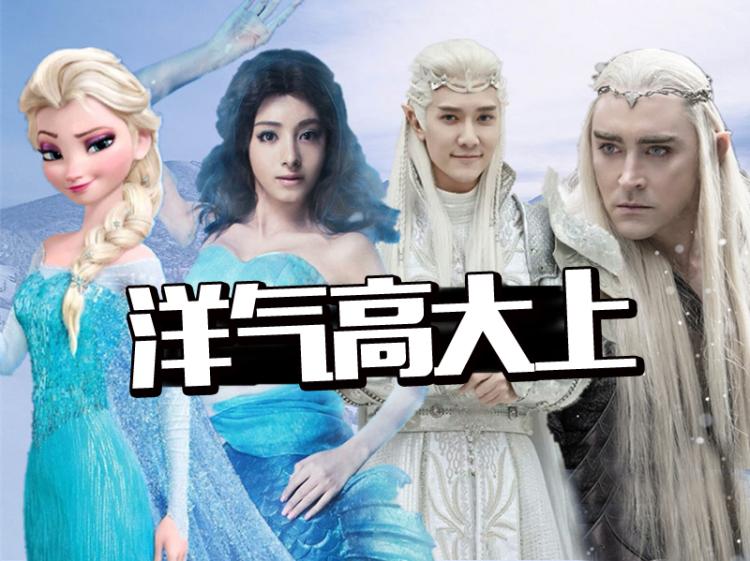 看了两集《幻城》发现,场景cos《冰与火》、造型cos《精灵王》