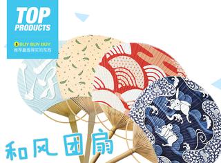 【买买买】夏天有空调还不够,快用一把漂亮团扇增加颜值吧!