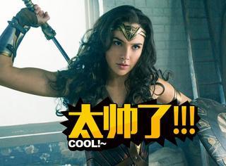 《神奇女侠》要出电影了,女主又帅又美已被她掰弯