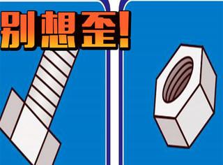 """【今日最佳】厕所不标""""男女""""只标""""凹凸"""",污不污?"""