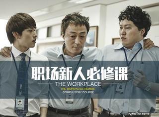 日版《未生》热映,是时候科普下堪称神作的韩国原版之辉煌了