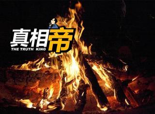 【真相帝】篝火堆边是最让人类觉得安全的地方