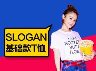宋茜刘亦菲最爱的基础款T恤,拼的不就是Slogan吗?
